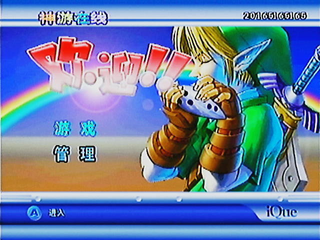 The iQue main menu. It shows Link and some Chinese lettering I don't understand.
