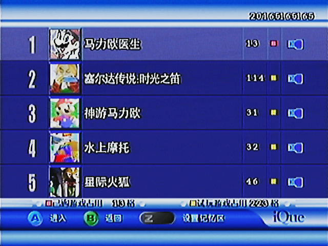 The iQue game chooser menu. It shows five games with cryptic icons.