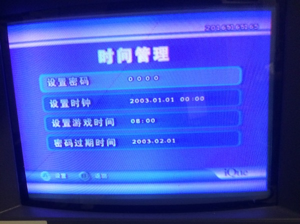 The iQue options menu. It shows a lot of options in Chinese.