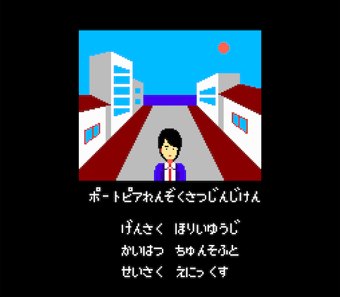 Portopia, running in FCEUX in Japanese